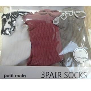 プティマイン(petit main)の新品 プティマイン メロウリボンソックスL  3足セット(靴下/タイツ)