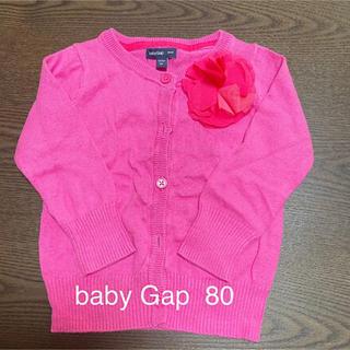 ベビーギャップ(babyGAP)の【美品】BABY GAPカーディガン 80cm(カーディガン/ボレロ)
