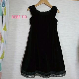 BeBe - ベベ 黒ワンピース 110 フォーマル
