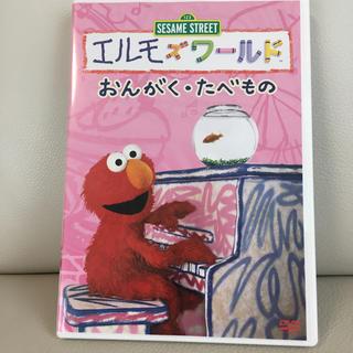 セサミストリート(SESAME STREET)のエルモズワールド「おんがく・たべもの」 DVD Sesame Street (キッズ/ファミリー)