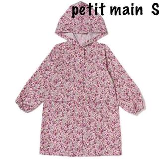 プティマイン(petit main)のpetit main 小花柄レインコート S(レインコート)