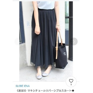 IENA SLOBE - スローブイエナ マキシ チュール リバーシブル スカート