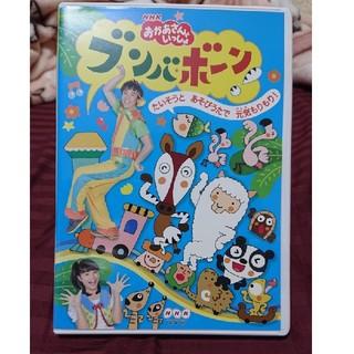NHK「おかあさんといっしょ」ブンバ・ボーン!~たいそうとあそびうたで元気もりも