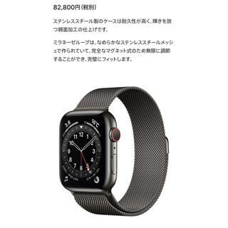 アップルウォッチ(Apple Watch)のApple Watch series4 GPS+CEL ステンレス 44mm(スマートフォン本体)