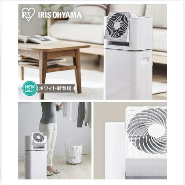 アイリスオーヤマ(アイリスオーヤマ)のアイリスオーヤマ 除湿機 サーキュレーター IJD-I50 ホワイトorブラック スマホ/家電/カメラの生活家電(加湿器/除湿機)の商品写真