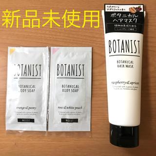 ボタニスト(BOTANIST)のBOTANIST ボタニカルヘアマスク 120g  おまけ付き(ヘアパック/ヘアマスク)