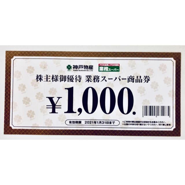 神戸物産 株主優待券 1000円 1枚 チケットの優待券/割引券(ショッピング)の商品写真