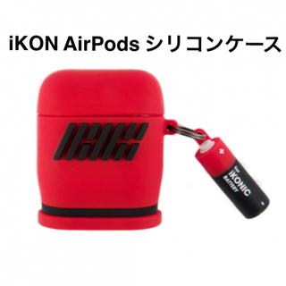 アイコン(iKON)のiKON AirPods シリコンケースセット(アイドルグッズ)