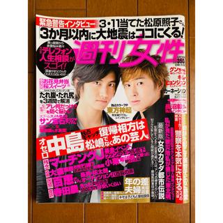 シュフトセイカツシャ(主婦と生活社)の週刊女性2012年4月3日号 表紙 東方神起(アート/エンタメ/ホビー)