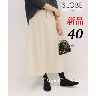 IENA SLOBE - SLOBE IENA/ウールストレッチマーメイドスカート/ナチュラル