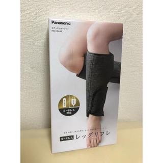 Panasonic - 新品 Panasonic エアーマッサージャー コードレスレッグリフレ ブラック