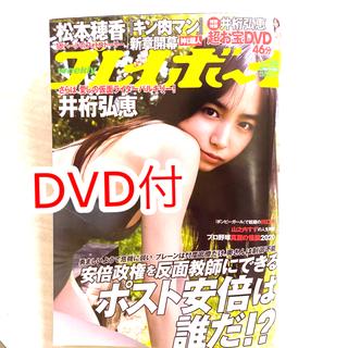 シュウエイシャ(集英社)の【weeklyプレイボーイno.36】(アート/エンタメ/ホビー)