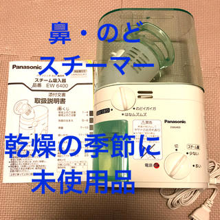Panasonic - パナソニック 鼻・のどスチーム吸入器