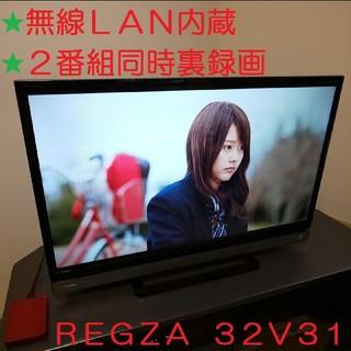 東芝 - 最強REGZA/2番組同時録画32型液晶テレビ☆REDカラーポータブルHDD付き
