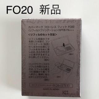 カバーマーク(COVERMARK)のカバーマーク フローレスフィット リフィル FO20 新品未使用(ファンデーション)
