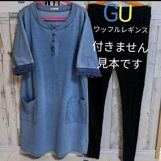 GU - GU デニムフリンジワンピース