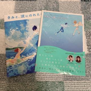 ジェネレーションズ(GENERATIONS)の片寄涼太 きみと、波にのれたら パンフレット 公式ビジュアルストーリーbook(邦画)