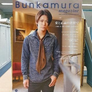 カトゥーン(KAT-TUN)の亀梨和也☆Bunkamura magazine 2015年6月号(音楽/芸能)