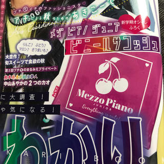 メゾピアノ(mezzo piano)のニコプチ 付録 メゾピアノ サコッシュ(ポシェット)