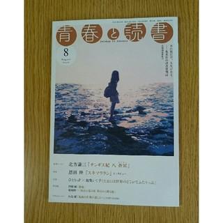 シュウエイシャ(集英社)の青春と読書  2020年8月号  集英社(アート/エンタメ/ホビー)