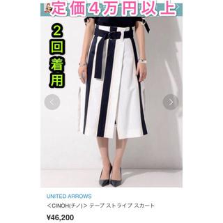 ★超美品★ CINOH チノ テープ ストライプ ロング スカート 日本製(ロングスカート)