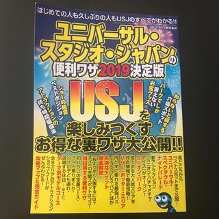 ユニバーサルスタジオジャパン(USJ)のユニバーサル・スタジオ・ジャパンの便利ワザ 2019決定版(地図/旅行ガイド)