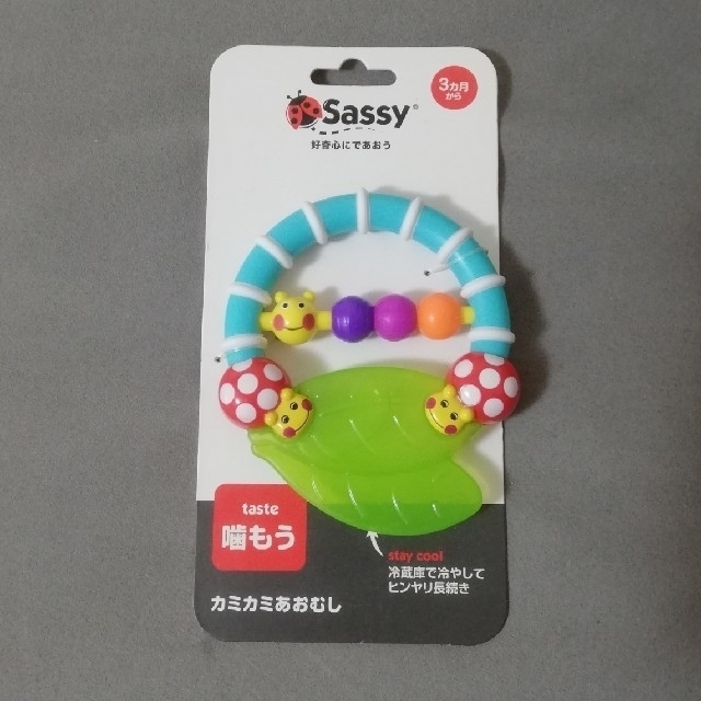 Sassy(サッシー)の《新品未使用》サッシーあおむし歯固め キッズ/ベビー/マタニティのおもちゃ(その他)の商品写真