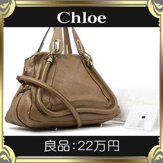 クロエ(Chloe)の【真贋査定済・送料無料】クロエの2wayバッグ・肩掛け・良品・本物・パラティ(ショルダーバッグ)