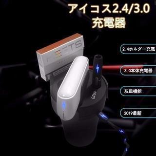 アイコス3 アイコス充電器 iqos アイコス2.4充電器 アイコス
