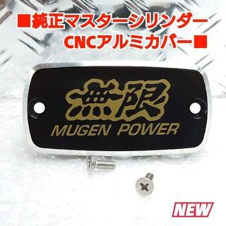 ■ ホンダ汎用【純正マスターシリンダー用CNCアルミキャップ無限■黒/金ロゴ
