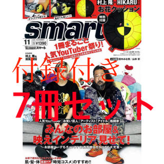 smart (スマート) 2020年 11月号 新品 ヒカル 村上隆7冊セット