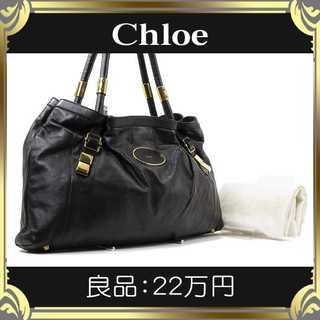 クロエ(Chloe)の【真贋査定済・送料無料】クロエのハンドバッグ・良品・本物・ブラック・肩掛け可能(ハンドバッグ)