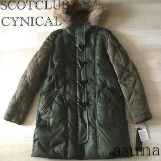 SCOT CLUB - 新品 SCOTCLUB CYNICAL シニカルダッフルダウンコート