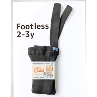 こどもビームス - silly silas シリーサイラス Footless Dark Grey
