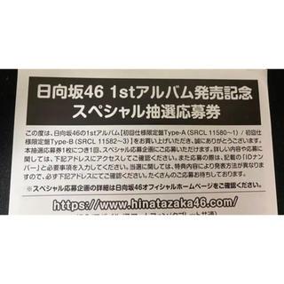 欅坂46(けやき坂46) - 日向坂46 イベント応募券 アルバム特典