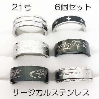 21号 サージカルステンレス 高品質 まとめ売り リング 指輪 ring183(リング(指輪))