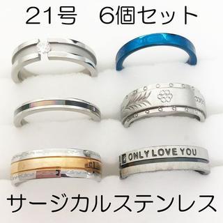 21号 サージカルステンレス 高品質 まとめ売り リング 指輪 ring184(リング(指輪))