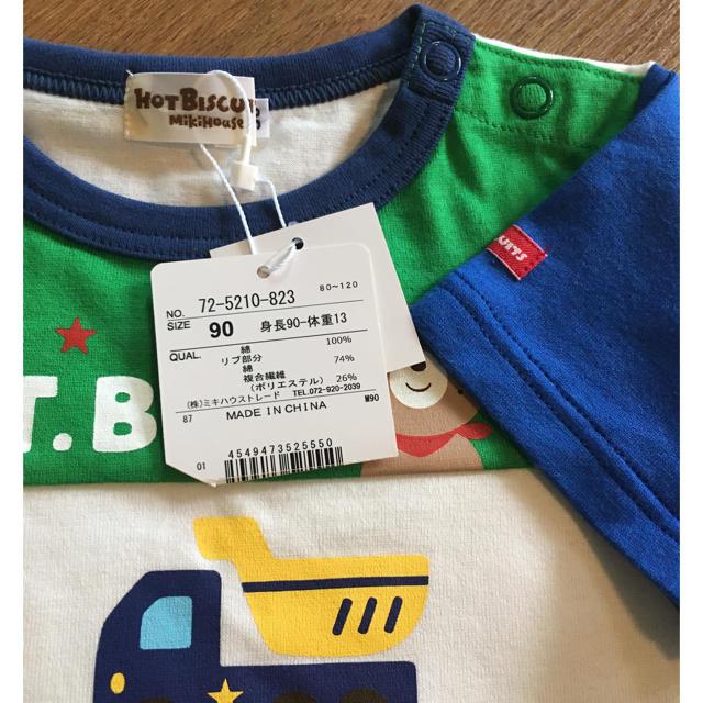 mikihouse(ミキハウス)の【値下げ:新品】Miki House 働く車Tシャツ(Size 90) キッズ/ベビー/マタニティのキッズ服男の子用(90cm~)(Tシャツ/カットソー)の商品写真