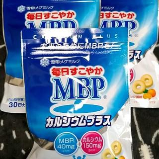 ユキジルシメグミルク(雪印メグミルク)の雪印メグミルク MBP カルシウムプラス 3袋セット(その他)