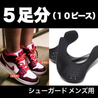 人気No.1!【5足セット】 シューガード 履きジワ防止 25~28.5cm(スニーカー)