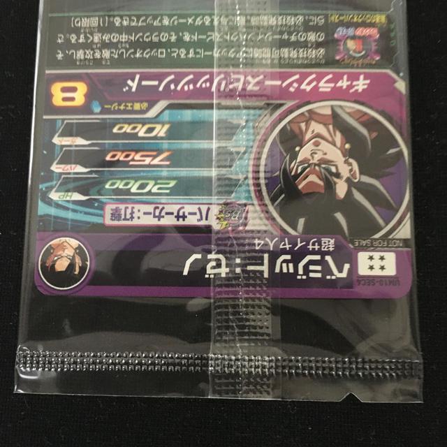 ドラゴンボール(ドラゴンボール)のum10-sec4 ベジットゼノ 【未開封】 エンタメ/ホビーのトレーディングカード(シングルカード)の商品写真