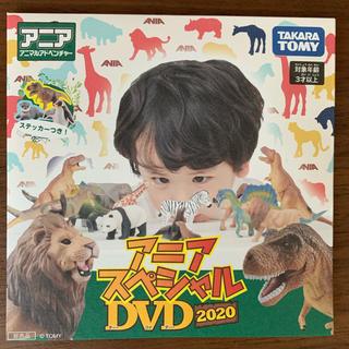 タカラトミー(Takara Tomy)のアニア スペシャル DVD  2020 非売品(キッズ/ファミリー)