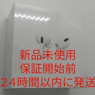 Apple - APPLE MWP22J/A airpods pro 未開封 保証開始前  本体