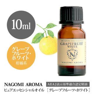 精油100% グレープフルーツホワイト 10ml