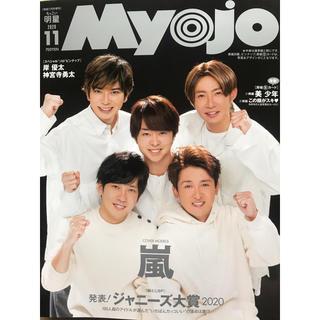 シュウエイシャ(集英社)のちっこいMyojo (ミョウジョウ) 2020年 11月号(アート/エンタメ/ホビー)