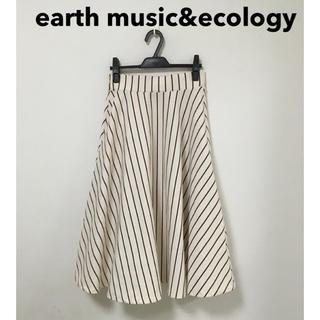 アースミュージックアンドエコロジー(earth music & ecology)のアースミュージック&エコロジー■ロング スカート (ロングスカート)