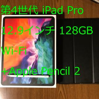 iPad - 第4世代 iPad Pro 12.9 128GB Wi-Fi  ペン・ケース付属
