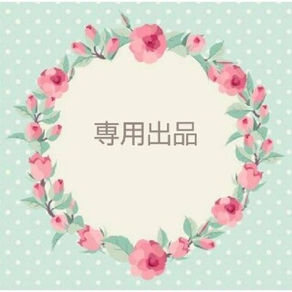 サマンサモスモス(SM2)の専用出品(ロングスカート)
