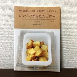 ムジルシリョウヒン(MUJI (無印良品))の無印良品のシリコ-ン調理ケ-スでつくるレンジでかんたんごはん(料理/グルメ)