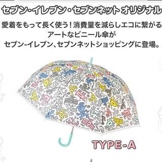 ユニクロ(UNIQLO)のキースへリング 傘 キース•ヘリング 傘 関東セブン限定(傘)